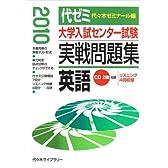 大学入試センター試験実戦問題集 英語 2010