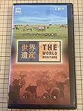 世界遺産(7)「ンゴロンゴロ自然保護区/セレンゲティ国立公園(タンザニア)」 [VHS]
