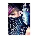 舞極限 新歌+金選 (2CD) (台湾プレオーダー版)(台湾盤) 画像