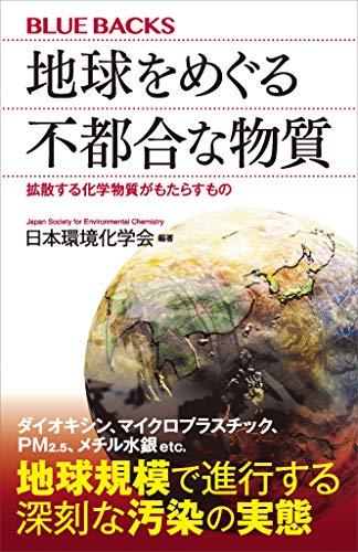 [画像:地球をめぐる不都合な物質 拡散する化学物質がもたらすもの (ブルーバックス)]