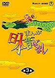 まんが日本昔ばなしDVD-BOX 第3集(5枚組)
