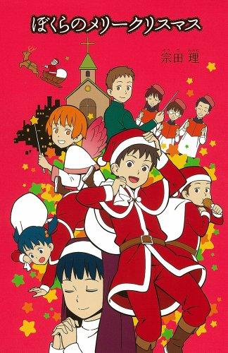 ぼくらのメリークリスマス (「ぼくら」シリーズ)の詳細を見る