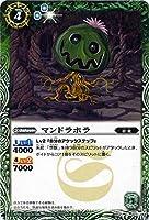 マンドラホラ/バトルスピリッツ/剣刃編 第3弾:光輝剣武/BS21-023/C/緑/スピリット/コスト4