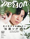 TVガイドPERSON VOL.99 (TOKYO NEWS MOOK 885号)