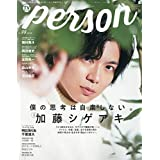TVガイドPERSON VOL.99 (TOKYO NEWS MOOK 885号)