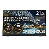 グリーンハウス 21.5インチワイド タッチパネルLED液晶モニター(Full HD/ADSパネル/HDMI端子搭載/10ポイント マルチタッチ/ブルーライトカット機能) GH-LCT22C-BK