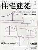 住宅建築 No.449(2015年02月号) [雑誌] プランを解き放つ木の架構 (竹原義二-プランを解き放つ木の架構) 画像