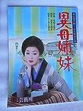 昭和56年公演パンフレット 異母姉妹 日比谷芸術座 浜木綿子 小川知子 松原千明