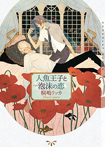 人魚王子と泡沫の恋 (ショコラ文庫)の詳細を見る