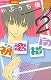 初恋指南 2 (ちゃおコミックス)
