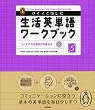 クイズで楽しむ生活英単語ワークブック〈5〉ユーモアや言葉遊びを味わう