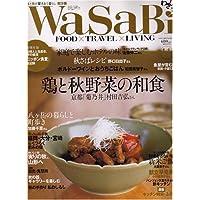 WaSaBi (和沙美) 2006年 11月号 [雑誌]