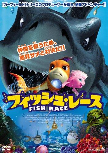フィッシュ レース  DVD