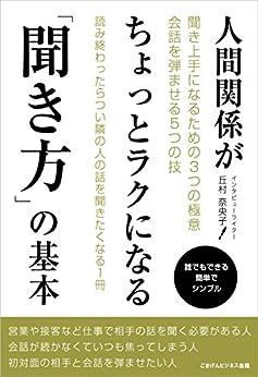 [丘村 奈央子]の人間関係がちょっとラクになる「聞き方」の基本 ごきげんビジネス出版