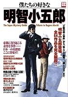 僕たちの好きな明智小五郎―日本一の名探偵登場全64作品を完全解説!! (別冊宝島 1447)