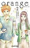 orange 【オレンジ】 : 2 (双葉社ジュニア文庫)