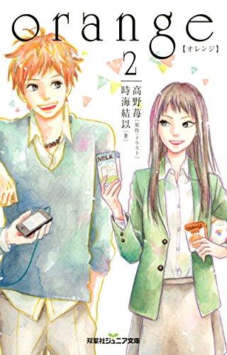 orange 【オレンジ】 : 2 (双葉社ジュニア文庫)の詳細を見る