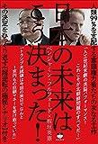 人類99%を支配する寡頭権力者たちの次なる工作 日本の未来はこう決まった! その決定をひっくり返す【超逆転の極秘シナリオ】付き