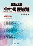 改訂9版 会社規程総覧