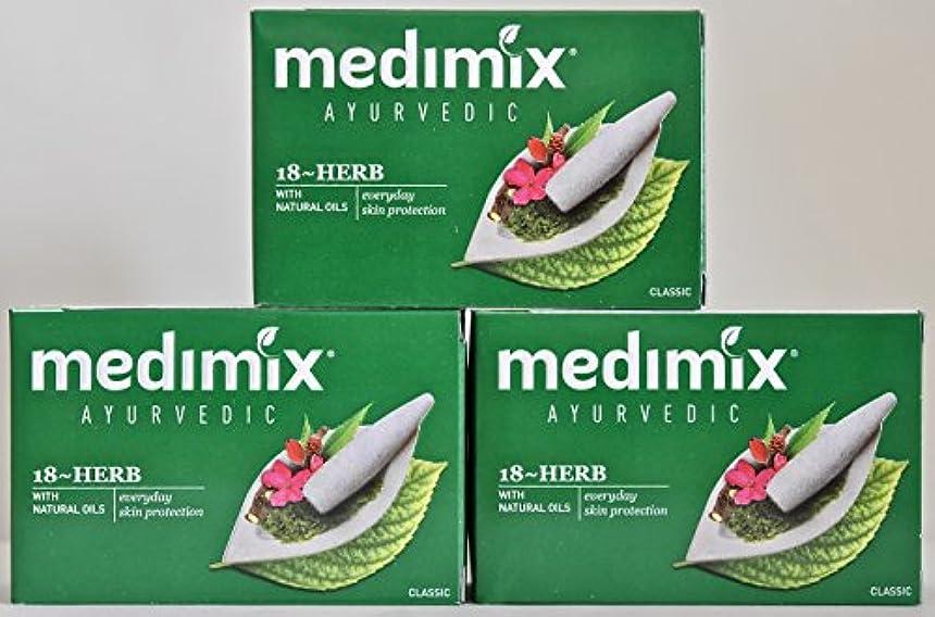 分離押し下げるパトロンmedimix メディミックス 18ハーブス石鹸 3こ入り