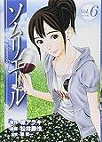 ソムリエール 6 (ヤングジャンプコミックス)
