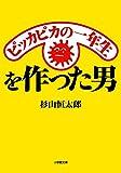 ピッカピカの一年生を作った男 (小学館文庫)