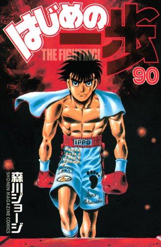 はじめの一歩(90) (講談社コミックス)
