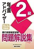 銀行業務検定試験 年金アドバイザー2級問題解説集〈2019年3月受験用〉