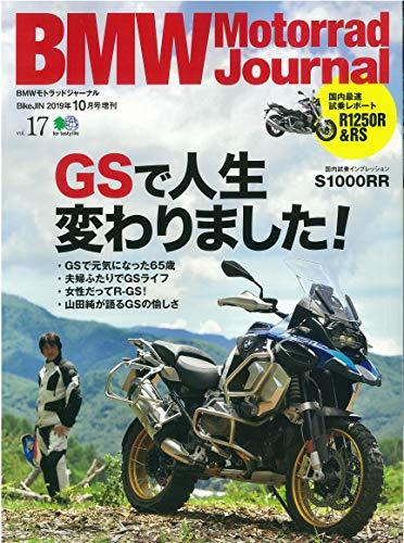 BikeJIN10月号増刊 BMW Motorrad Journal 17