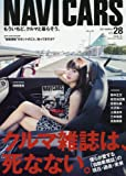 NAVI CARS(ナビカーズ)(28) 2017年 03 月号 [雑誌]: MOTO NAVI 増刊