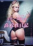 ミラー先生の高校性日記[DVD]