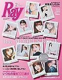 Ray(レイ) 2019年 02月号