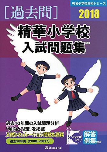 精華小学校入試問題集 2018 (有名小学校合格シリーズ)の詳細を見る