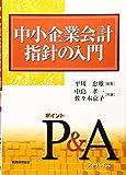 中小企業会計指針の入門 P(ポイント)&A(アドバイス)