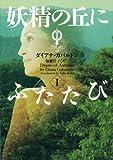 妖精の丘にふたたび 1 (ヴィレッジブックス F カ 3-11 アウトランダーシリーズ 10)