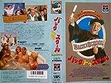 コロンビア バック・トゥ・スクール [VHS]