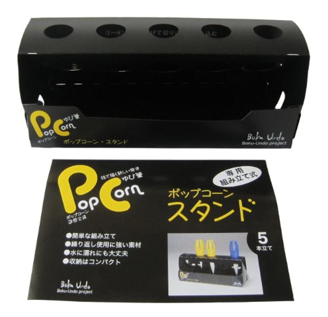 却下する慎重色合い墨運堂(BokuUndo) 直感文具 ポップコーン(PopCorn) ゆび筆 スタンド
