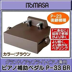 ITOMASA/イトマサ P-33 BR ピアノ補助ペダル