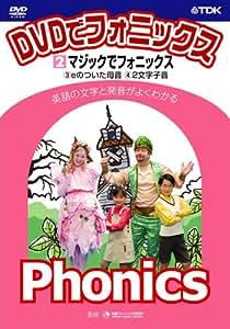 DVDでフォニックス 第2巻 マジックでフォニックス
