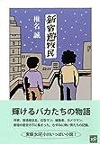 新宿遊牧民 画像