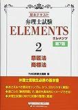 弁理士試験 エレメンツ (2) 意匠法/商標法 第7版