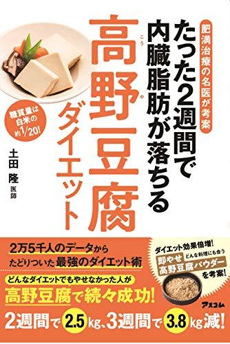 「肥満治療の名医が考案 たった2週間で内臓脂肪が落ちる高野豆腐ダイエット」の表紙