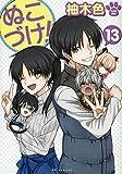 ぬこづけ! コミック 1-13巻セット