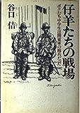 仔羊たちの戦場―ボクたち中学生は関東軍の囮兵だった