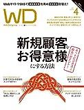Web Designing 2017年4月号 [雑誌]