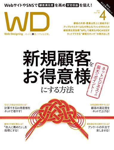Web Designing 2017年4月号 [雑誌]の詳細を見る