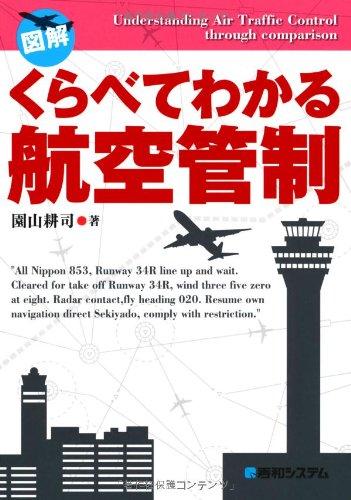 くらべてわかる航空管制の詳細を見る
