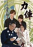 力俥-RIKISHA- すみだ旅立ち編 [DVD]
