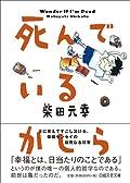 柴田元幸『死んでいるかしら』の表紙画像