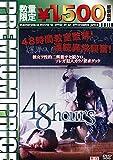 プレミアムプライス版 48hours《数量限定版》 [DVD]